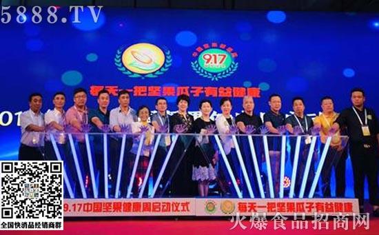 中国食品工业协会坚果炒货专业委员会
