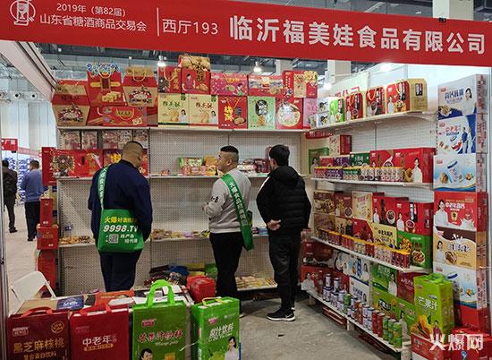临沂福美娃食品有限公司亮相山东省糖酒会,品类齐全,火爆招商!