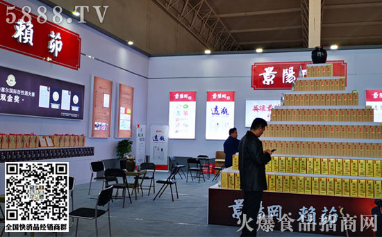 2019年(第82届)山东省糖酒会参展企业