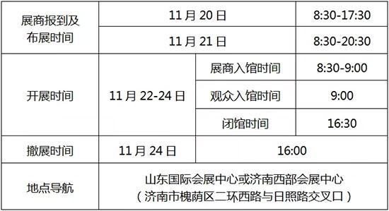 2019第十三届山东国际糖酒会时间安排