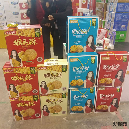 吉庆同福猴菇酥