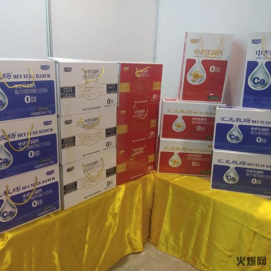 山东智养生物产品展示