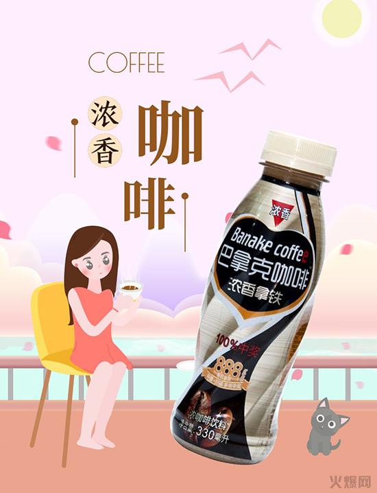 """即饮咖啡""""赛道""""竞争大,巴拿克即饮咖啡有成功""""密码""""!"""