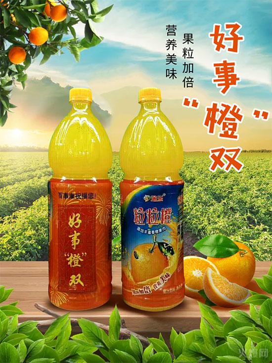 好事橙双果粒橙饮料
