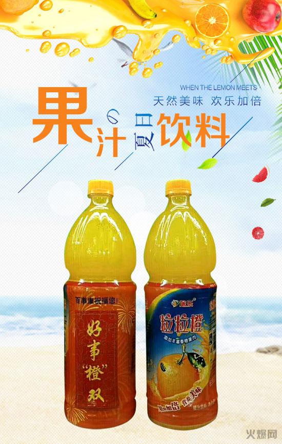 营养美味,果汁加倍,百事康祝福您好事橙双!