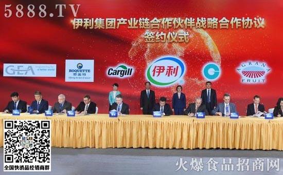伊利集团与全球合作伙伴代表签署战略合作协议