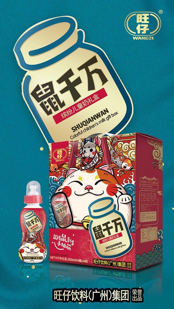 旺仔鼠¤千�f�_��和�奶ぷ�Y盒2