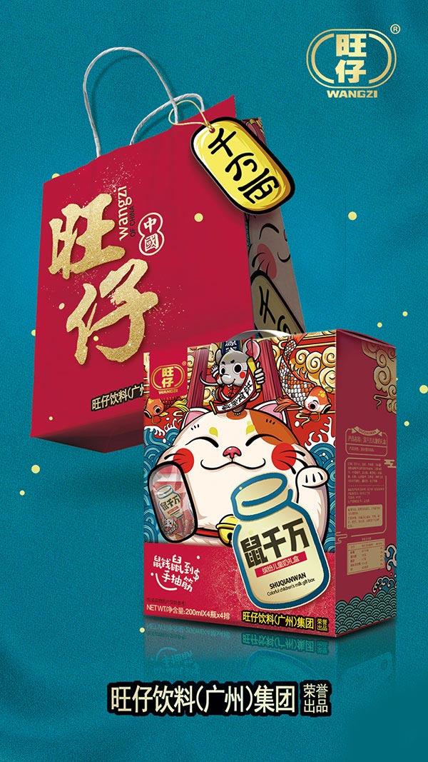 旺仔鼠千�f�_��和�奶�Y盒1