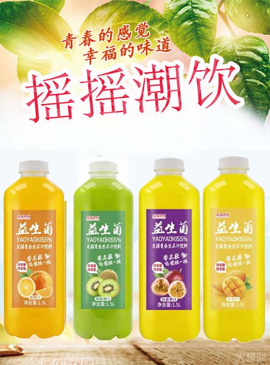 摇摇潮饮益生菌发酵果汁,布局春节市场,味浓情更浓!