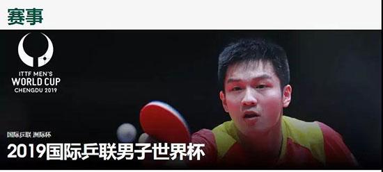 2019国际乒联男乒世界杯