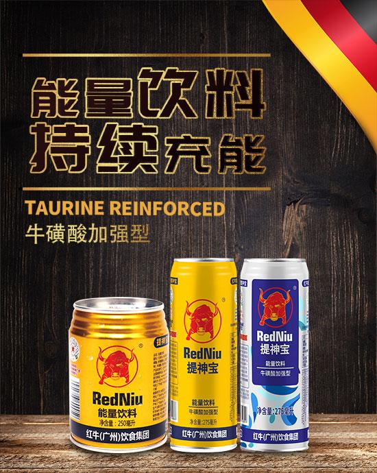 红牛(广州)饮食集团有限公司