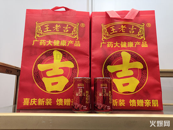 王老吉枸杞菊花植物�料