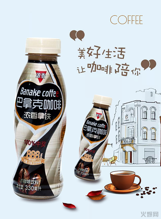 巴拿克咖啡