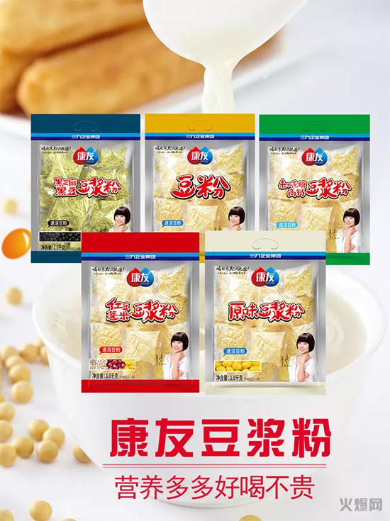 康友豆浆粉系列