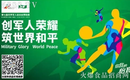 世界军人运动会