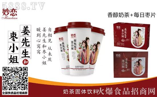 姜先生和枣小姐奶茶固体饮料
