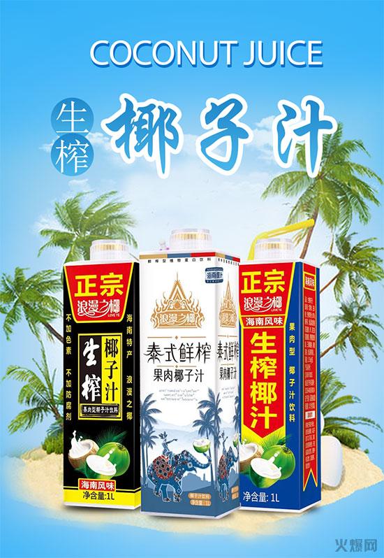 浪漫之椰椰子汁
