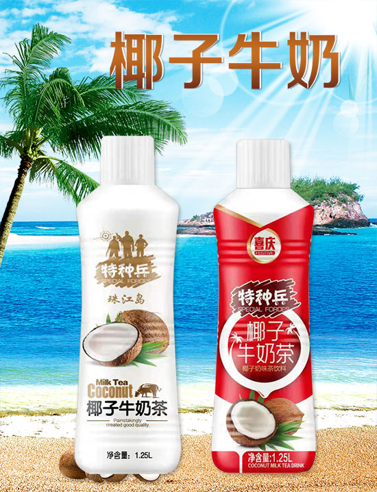 渠道广泛,利润在手!特种兵椰子牛奶茶掘金大市场,等您代理!