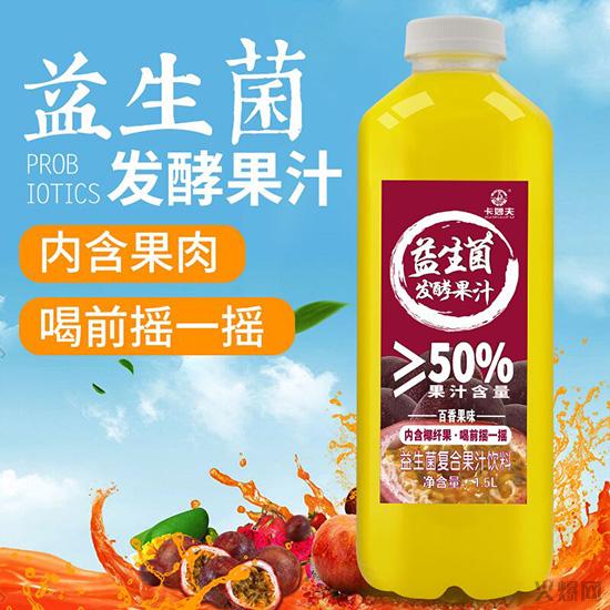卡妙丈夫更加生菌发酵实汁