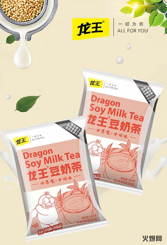 龙王豆奶茶