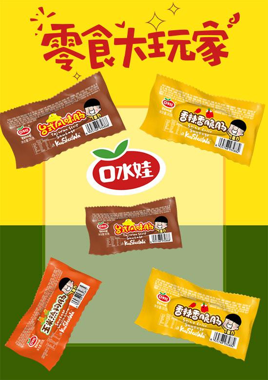 小零食,大市场!口水娃香肠休闲食品新势力,助您抢占大市场!