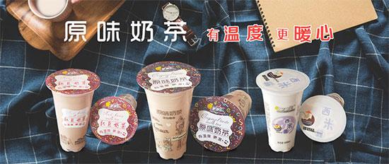 用一杯奶茶,撬动大市场!米米乐奶茶,健康好品质好口感!