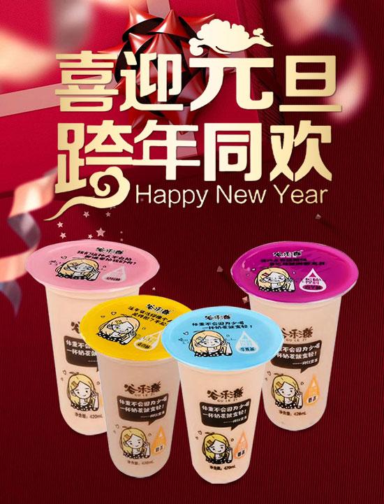 爆品来袭,谷乐滋奶茶即饮奶茶,随时享受奶茶的美味!