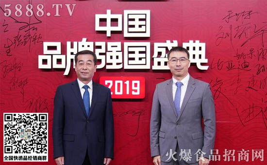 伊利集团执行总裁张剑秋(左一)受邀参加中国品牌强国盛典