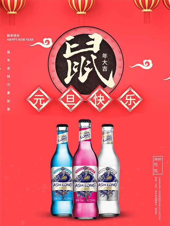 潮饮当道,亚洲龙苏打酒为潮流而生!万亿商机就等你!