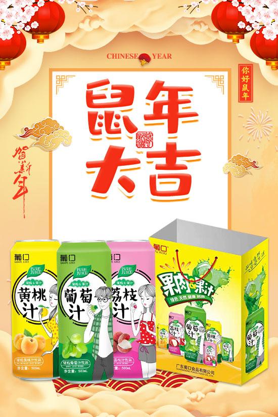 葡口果粒果汁饮料,市场潜力,迎销售高潮,欢迎代理!