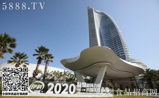 伊利2020年全球合作伙伴大会在海南三亚圆满落幕