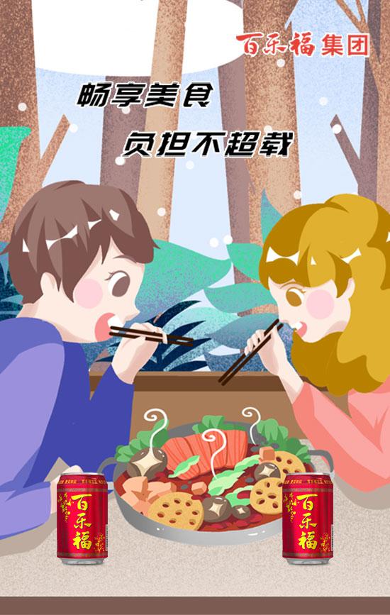 百乐福饮品邯郸有限公司