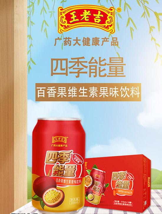 再造一个百亿市场,王老吉的这款产品卖火了!