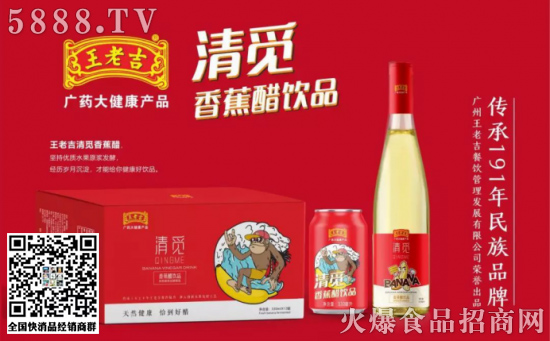 王老吉清觅香蕉醋