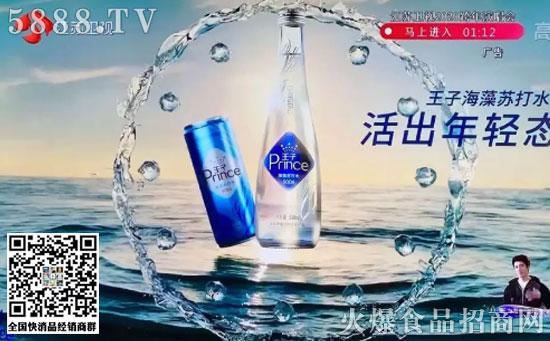 王子海藻苏打水
