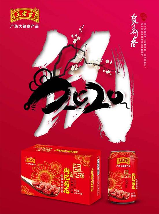 王老吉枸杞菊花茶