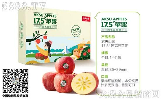 2018年1月,农夫山泉低调推出17.5°苹果。