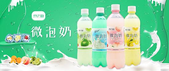 微泡奶碳酸乳味饮料