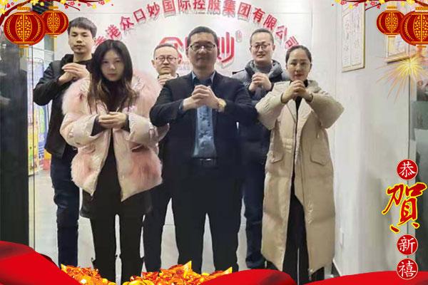 香港众口妙国际控股集团亚虎国际 唯一 官网