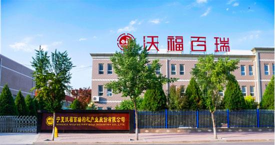 宁夏沃福百瑞枸杞产业股份有限公司