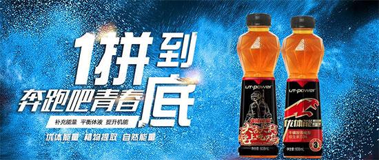 优体能量维生素饮料