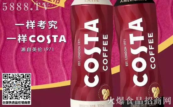 COSTA即饮咖啡