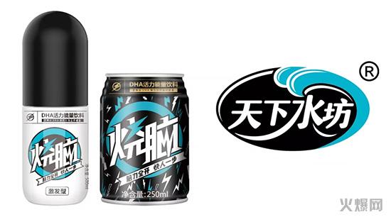 烧脑DHA活力能量饮料