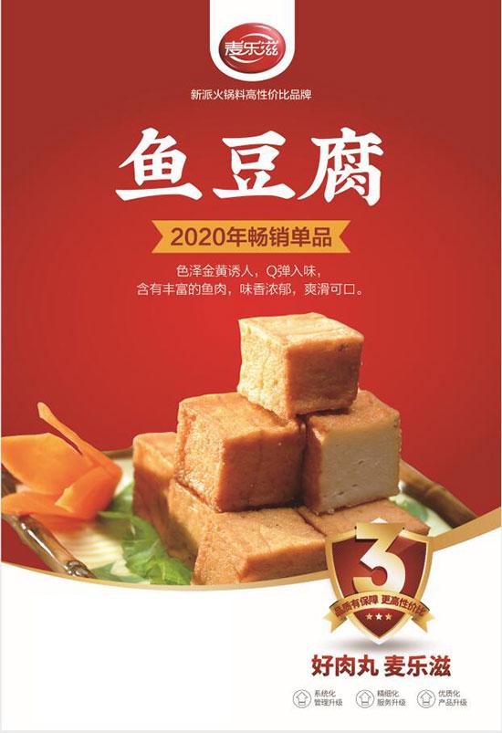 麦乐滋鱼豆腐1