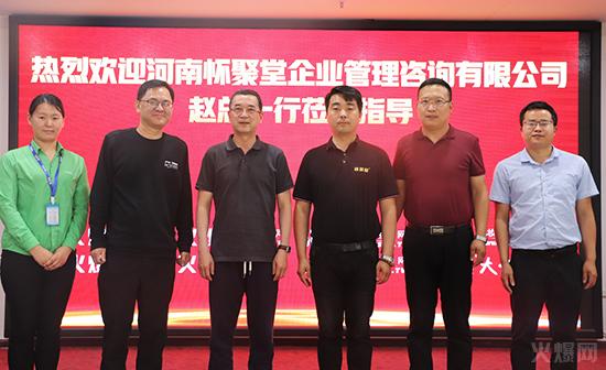 热烈欢迎怀聚堂赵总一行莅临火爆网洽谈合作,共话行业大势!