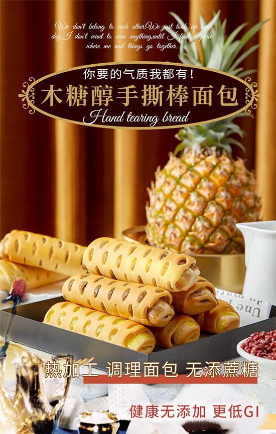 谷悦园木糖醇手撕面包清香菠萝味