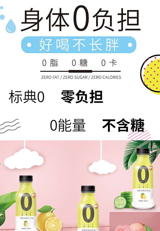 标典0柠檬果味苏打水