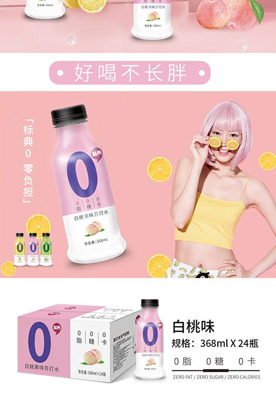 标典0白桃果味苏打水