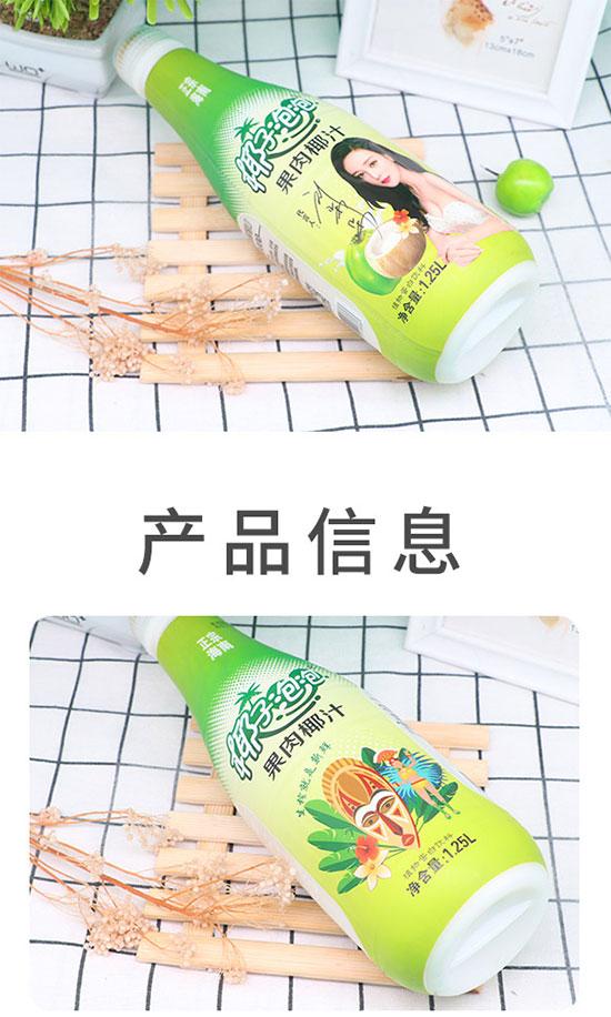 椰子泡泡果肉椰汁