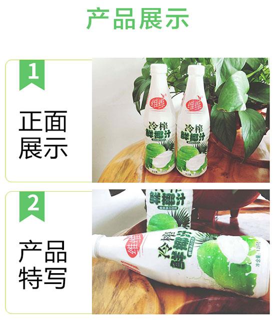 维维冷榨鲜椰汁